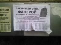 Жизнь в Донецке в текстах объявлений. Часть 2