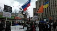 В Москве прошел пикет в поддержку Украины