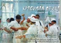 В Киеве покажут «Красивую птицу» по пьесе Чехова
