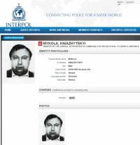 Интерпол объявил Княжицкого в розыск