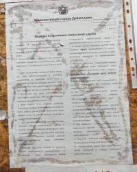 В оккупированном Дебальцево вводят карточки на хлеб