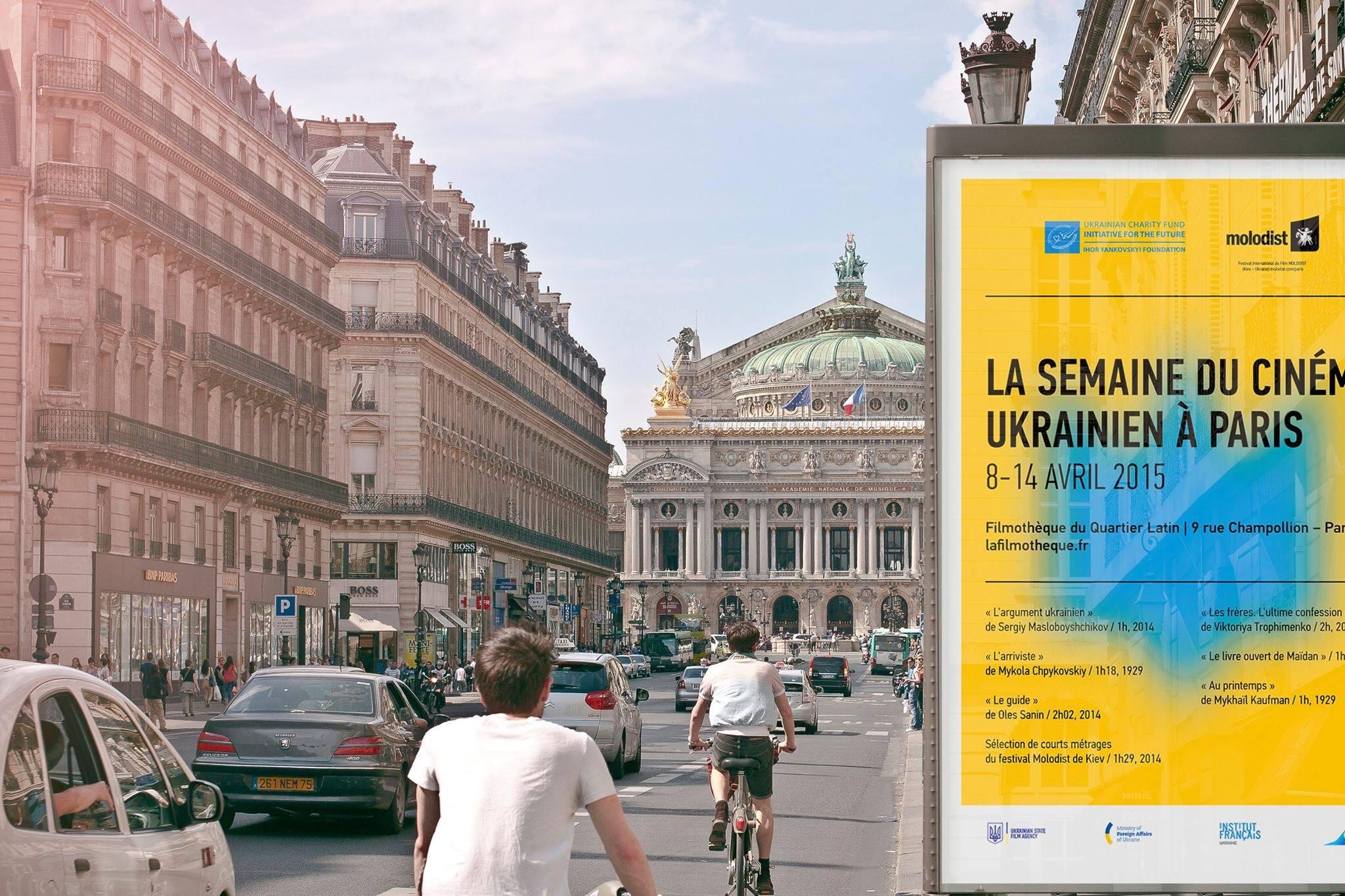 Смотрим украинские фильмы в Париже