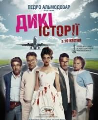 В украинский прокат выходит черная комедия от Педро Альмадовара