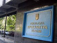 Генпрокуратура решила разобраться с исчезновением ценностей из Межигорья