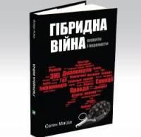 Украинский политолог Магда презентовал первую в мире книгу о гибридной войне