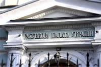 Отныне Счетная палата будет контролировать поступления в госбюджет