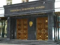В отношении судей, снявших арест с активов Януковича, начато уголовное производство  /Генпрокуратура/