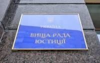 ВСЮ одобрил увольнение 87 судей