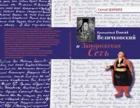 Вышла книга о неизвестных письмах кошевого атамана Запорожской Сечи и святого Паисия Величковского