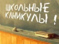 В Украине опять могут продлить осенние и зимние каникулы. Опять проблема с отоплением