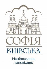 В Софии Киевской лучшие оркестры сыграют украинскую классику