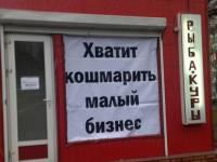 Днепропетровское ноу-хау: как задушить налогами малый бизнес