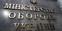 Минобороны подготовило новую военную доктрину Украины