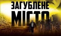 1 октября в прокате стартует фантастический триллер «Потерянный город»