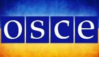 ОБСЕ призывает все стороны установить полный режим прекращения огня