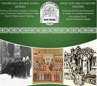 В Киево-Печерской лавре 22 сентября откроется выставка к 400-летию Киевских духовных школ