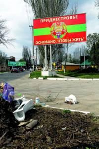 Сегодня «Азов» перекроет границу с Приднестровьем