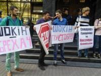 Активисты устроили у Генпрокуратуры «шоу долгоносиков» и спели «Шокин брехло»