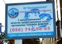 Днепропетровский горводоканал тратит деньги на размещение рекламы на несуществующих бордах