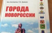 В аннексированном Крыму выпустили учебник «Города Новороссии»