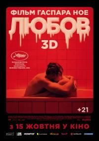 В широкий украинский кинопрокат выходит эротика в 3D