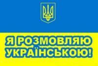 Когда украинские чиновники заговорят на родном языке?