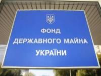 Кабмин официально продлил приватизацию на следующий год