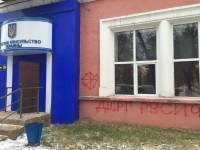 В Караганде осквернили здание консульства Украины