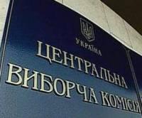 ЦИК утвердила порядок передачи оперативной информации на выборах