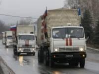 На Донбасс вторгся 44-й «гуманитарный конвой»