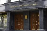 Высший админсуд не возвращал Мосийчуку депутатскую неприкосновенность /Генпрокуратура/