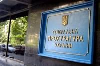 Генпрокуратура прокомментировала решение суда отпустить под домашний арест экс-руководителя львовского «Беркута»