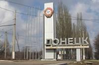 В Донецк прибыла комиссия Генштаба ВС РФ /разведка/