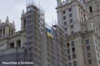 За флаг Украины в центре Москвы активист получил 10 суток