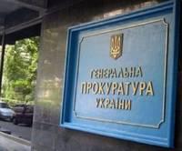 ГПУ вручила подозрение бывшему заместителю министра юстиции