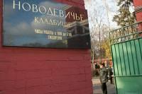 Забота о народе по-путински: теперь на кладбищах Москвы будет бесплатный Wi-Fi