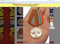На российском сайте продают «медали» за взятие Киева и Львова. И «набор обезьян бесплатно»