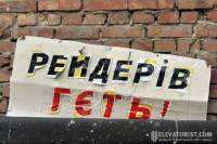 Топ-5 украинских рейдерских историй-2015