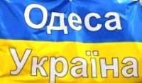 Одесские депутаты никак не могут признать Россию страной-агрессором