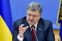 Украинцы - ответственная нация, которая заслужила безвизовый режим не только своими действиями, но и кровью /Порошенко/