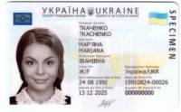 У украинцев есть пять лет на то, чтобы сменить бумажные паспорта на пластиковые