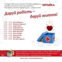 В книжном магазине Читайка на Петровке состоится благотворительный марафон