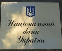 НБУ усложнил банкам работу с валютными операциями