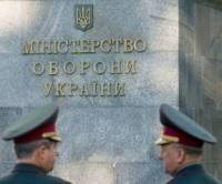 СМИ раскопали неучтенную сделку Минобороны на 20 млн гривен