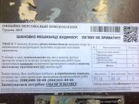 В Киеве орудуют мошенники, выдающие себя за «коммунальщиков»