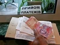 То ли еще будет. Украинцы задолжали за коммуналку более 11 млрд. грн