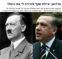 Главе Турции понравились методы правления Гитлера. Видимо, Эрдогану не дают покоя «лавры» устроившего геноцид армян Ататюрка