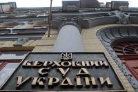ВСУ считает безосновательными инициативы чиновников по увольнению всех судей