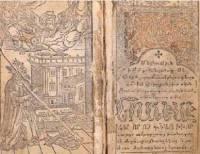 Давтян: Армянскому книгопечатанию в Украине исполняется 400 лет