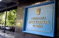 В Генпрокуратуре предупредили, что «Правый сектор» ждут серьезные проверки